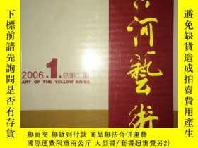 二手書博民逛書店X6罕見黃河藝術 2006年第1期 總第2期Y16651 黃河藝