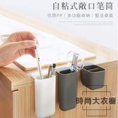3個裝 簡約筆筒桌面顯示器粘貼式辦公文具收納盒【時尚大衣櫥】