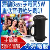 【24期零利率】全新 舞動-BASS 手電筒5W重低音砲藍牙喇叭 3D環繞音效 按鍵式操作 FM電台