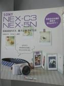 【書寶二手書T6/攝影_HOL】我和我的NEX 隨手記錄美好生活 SONY C3/5N_河野鐵平