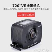 全景相機720度雙鏡頭VR360°高清WIFI雙眼浮潛防水運動相機攝像機 igo摩可美家