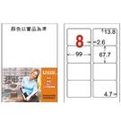 龍德 電腦標籤紙 8格 LD-862-W-A (白色) 105張 列印標籤 三用標籤