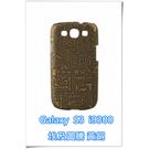 [ 機殼喵喵 ] Samsung Galaxy S3 i9300 手機殼 三星 外殼 埃及圖騰 黃銅