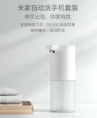 (快出) 小米米家自動洗手機套裝泡沫洗手機智慧感應皂液器洗手液機家用