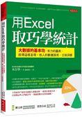 用Excel取巧學統計:大數據的基本功,有力的圖表,就得這樣呈現。他人的數據誤用