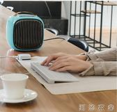 220V迷你小暖風機家用小型靜音節能速熱辦公室電曖器電暖風桌面取暖器YYS  潮流衣舍