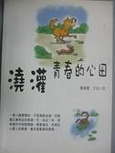 【書寶二手書T5/心靈成長_BOW】澆灌青春的心田_葉愛霞,王岩