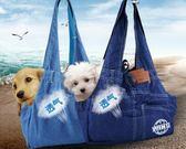 寵物包外出牛仔袋手提幼犬包便攜袋tz7405【3C環球數位館】