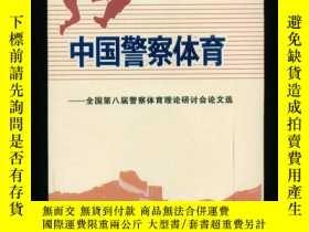 二手書博民逛書店罕見中國警察體育--全國第八屆警察體育理論研討會論文選Y1575