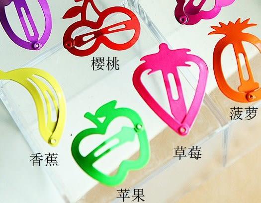 [協貿國際]  髮飾品可愛糖果色七彩水果BB夾髮夾 (30個價)