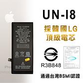 買再送專用 電池貼片 商檢合格 BSMI認證 4.7吋 iPhone8 電池 電量不亂跳 零循環 全新品