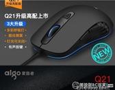 Q21鼠標有線 靜音無聲USB電腦辦公筆記本台式商務家用網吧 《圓拉斯3C》