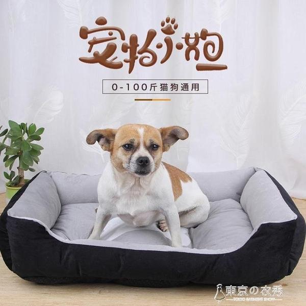 冬天保暖狗窩寵物墊子泰迪小型犬大型狗狗用品床貓窩四季通用  【快速出貨】