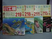 【書寶二手書T3/少年童書_RIT】小牛頓_211~219期間_共4本合售_來度假的黑尾鷗等