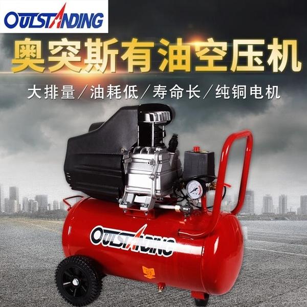 空壓機奧突斯高壓空壓機小型有油氣泵3P木工帶釘槍噴槍220V便攜式壓縮機    汪喵百貨