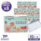 買5盒送3盒【勤達】醫用活性碳口罩-50...