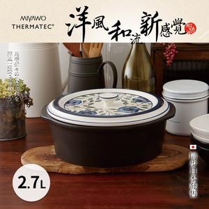 MIYAWO日本宮尾 IH系列9號耐溫差洋風陶土湯鍋2.7L-藍彩富貴THD11-910