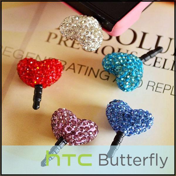 ☆心型鑽石耳機塞/防塵塞/HTC X920d/x920e蝴蝶機/X920S ButterflyS/B810 Butterfly2/3/B830X