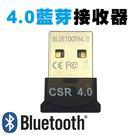 [哈GAME族]滿399免運費 可刷卡 Bluetooth V4.0 藍芽 傳輸器 接收器 訊號 USB 發射器 支援XP/WIN7/win10