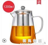 ?耐高溫玻璃茶壺家用過濾大號泡茶壺沖茶器花茶杯功夫紅茶具套裝  韓風物語