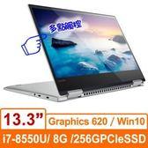 【綠蔭-免運】Lenovo YOGA 720 81C3005NTW 13.3吋i7-8550U四核FHD IPS 多點觸控翻轉平板筆電