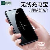 行動電源 無線迷你便攜超薄手機蘋果安卓通用10000毫安