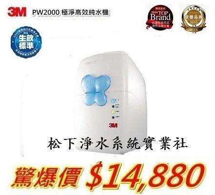 3M RO PW2000極淨高效純水機/3M淨水器/3MRO逆滲透/3MRO機/3M純水機/ 台南、高雄免費標準安裝
