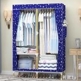 單人掛家用衣櫃簡易布衣櫃組裝實木布藝櫃子臥室折疊兒童收納布衣櫥小 PA4740『科炫3C』