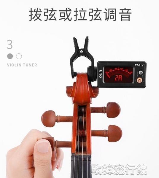 調音器 小提琴調音器專用校音器專業大提琴調音器電子定音器 歐韓