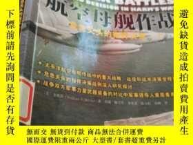 二手書博民逛書店航空母艦叢書罕見航空母艦作戰 危急關頭的指揮決策  《1》航空工