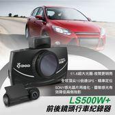 DOD LS500W+ SONY STARVIS感光元件 GPS 前後鏡頭行車紀錄器(加碼送32G記憶卡)上網登錄保固二年