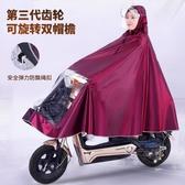 電瓶自行車雨衣加大加厚男女成人戶外騎行單雙人電動摩托車雨披 ciyo黛雅
