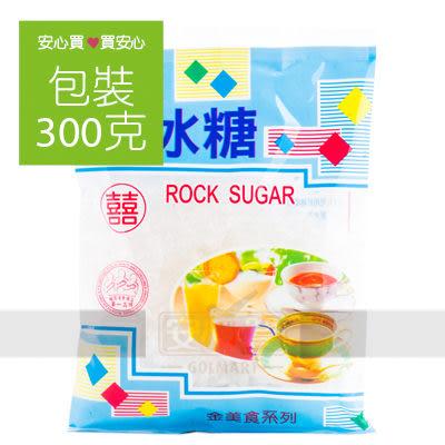 【臺陽】冰糖300g/包
