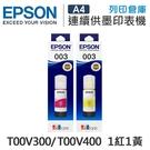 EPSON 1紅1黃 T00V300+T00V400 原廠盒裝墨水 /適用 EPSON L3110 / L3150 / L1110 / L3116 / L5190 / L5196
