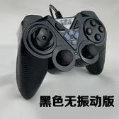 電腦遊戲手柄pc360有線GTA震動NBA2k火影搖杆尼爾USB手柄【全免運八五折搶購】