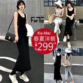 克妹Ke-Mei【AT50942】一起去逛街!最愛閨蜜款側開叉吊帶長洋裝