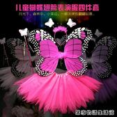 萬聖節萬圣節兒童演出服裝道具蝴蝶翅膀紗裙奇妙公主花仙子天使魔法棒  居家物語