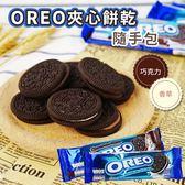 奧利奧 OREO 夾心餅乾隨手包 29.4g【30987】