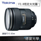 TOKINA AT-X 24-70 mm F2.8 PRO FX  總代理立福公司貨  德寶光學