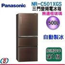 【信源】500公升【Panasonic國際牌】變頻三門電冰箱(玻璃面無邊框)NR-C501XGS/NR-C501XGS-T