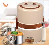 220V 十度良品電熱飯盒蒸煮熱飯神器可插電加熱保溫帶飯盒一人電飯煲QM  JSY時尚屋
