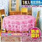 巧易收壓花防水圓桌布、桌巾(直徑約150...