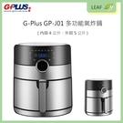 積加 G-Plus GP-J01 4公升 多功能 氣炸鍋 無油料理 材質易清洗 BSMI認證 5大安全裝置 減油80% 減脂健康