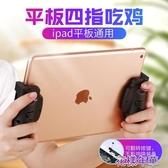 吃雞神器平板電腦刺激戰場游戲手柄蘋果專用mini手花樣年華