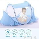嬰兒蚊帳罩可摺疊新生寶寶蒙古包有底便攜式幼兒免安裝防蚊罩通用 雙十二全館免運