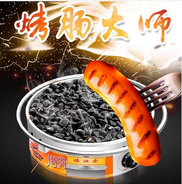 烤腸機 火山石烤腸機商用家用迷你全自動小型香腸熱狗機器燃氣電熱石頭 晶彩生活