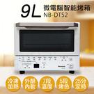 【國際牌Panasonic】9L智能烤箱 NB-DT52
