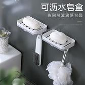 2個裝 肥皂盒吸盤免打孔瀝水架浴室皂盒置物【櫻田川島】