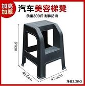洗車凳子梯子汽車美容高低凳兩二步家用登高梯臺階凳腳踏梯階梯凳 【韓語空間】