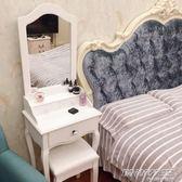 歐式梳妝台簡約現代小戶型 實木公主化妝桌美式臥室迷你        時尚教主